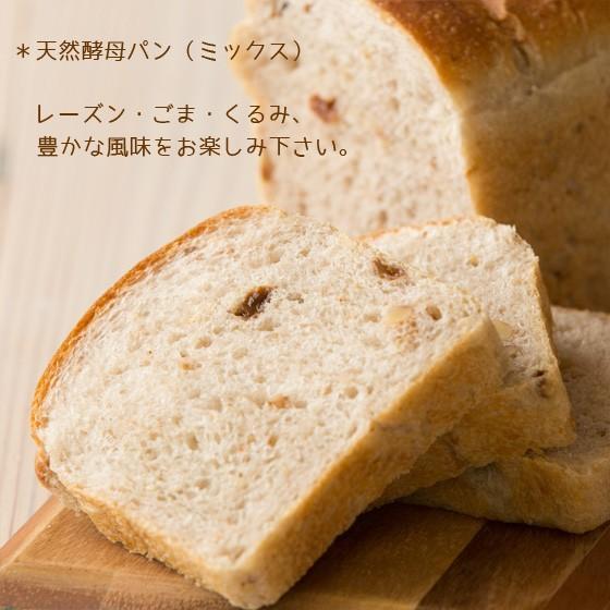 母の日 天然酵母パン ギフト 誕生日プレゼント 北海道産小麦|arumama|04