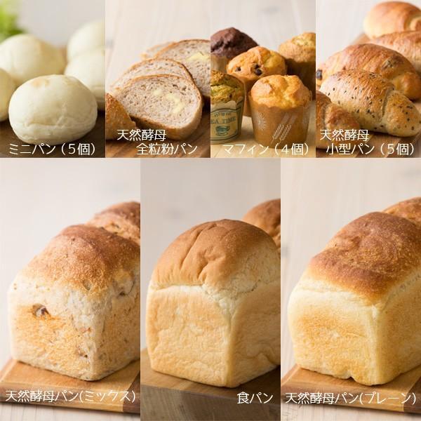 パンセット(大)誕生日プレゼント 北海道産小麦|arumama