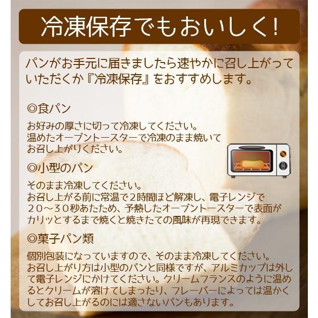 パンセット(大)誕生日プレゼント 北海道産小麦|arumama|09