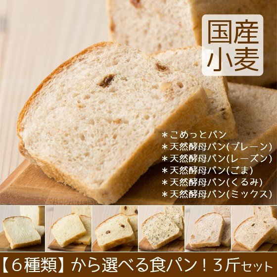食パン 送料無料 お試しセット|arumama