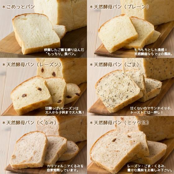 食パン 送料無料 お試しセット|arumama|02