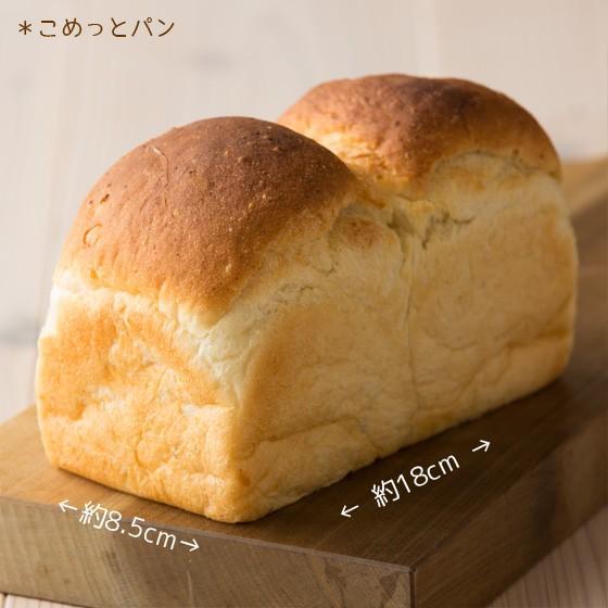 食パン 送料無料 お試しセット|arumama|03