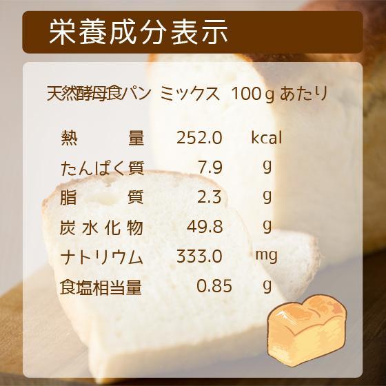 食パン 天然酵母パン ミックス 北海道産小麦|arumama|04