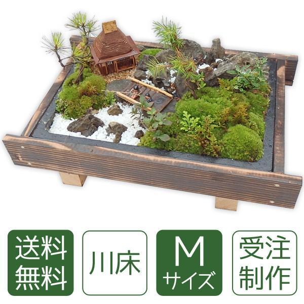 お中元 盆栽 ミニ庭園 盆景【川床(M)】|arumama