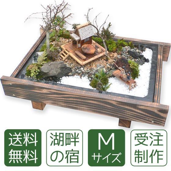 お中元 盆栽 ミニ庭園 盆景【湖畔の宿(M)】|arumama