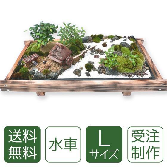 お中元 盆栽 ミニ庭園 盆景【水車(L)】|arumama