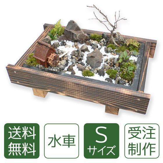 お中元 盆栽 送料無料 ミニ盆栽 ミニ庭園 水車(S)|arumama