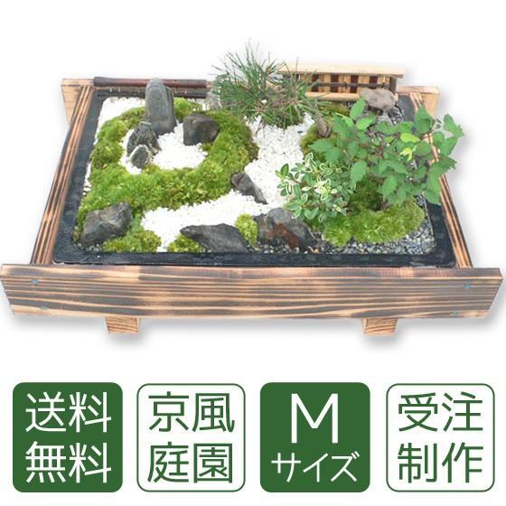 お中元 盆栽 ミニ庭園 盆景【京風庭園(M)】|arumama