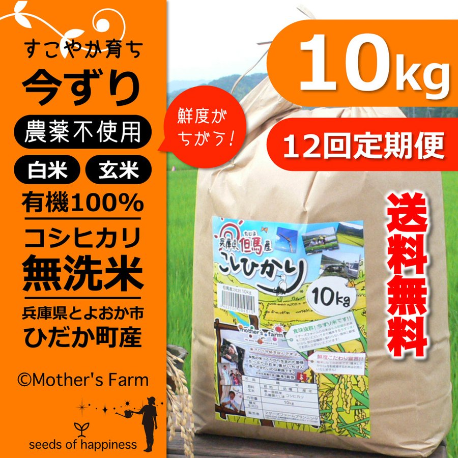 定期購入10kgx12回 令和2年産 玄米 白米 今ずり米 無洗米 農薬不使用 コシヒカリ|arumama