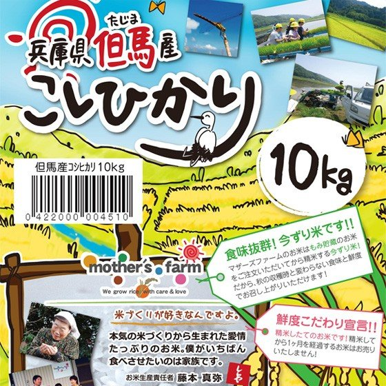 定期購入10kgx12回 令和2年産 玄米 白米 今ずり米 無洗米 農薬不使用 コシヒカリ|arumama|02