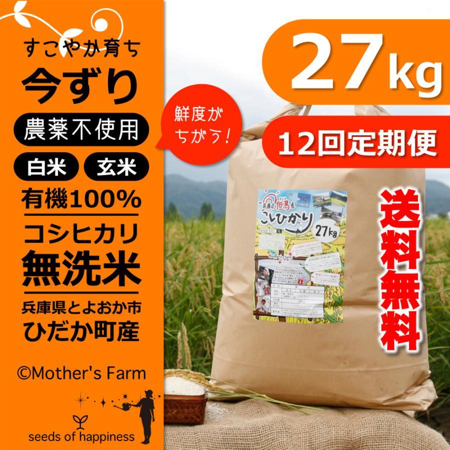 定期購入27kgx12回 令和2年産 玄米 白米 今ずり米 無洗米 農薬不使用 コシヒカリ|arumama