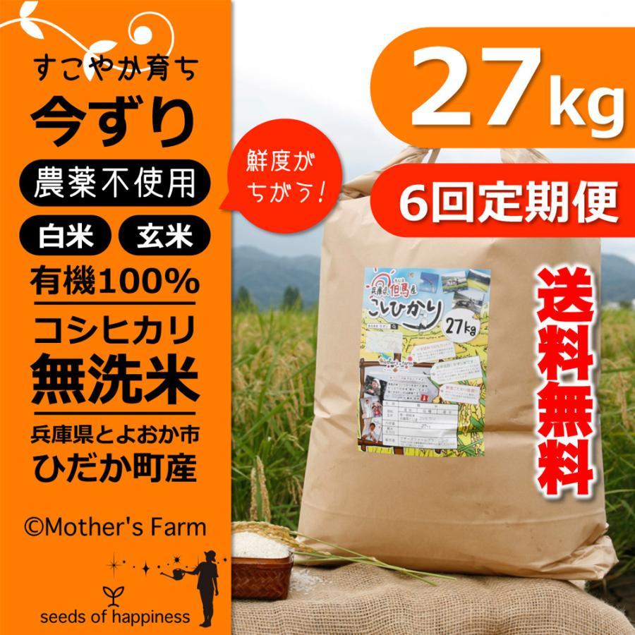 定期購入27kgx6回 令和2年産 玄米 白米 今ずり米 無洗米 農薬不使用 コシヒカリ|arumama