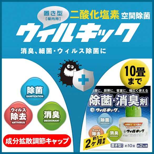 【2倍お届け】空間除菌 置き型 ウイルス 消臭 タバコ臭 二酸化塩素 ウィルキック  ゲルタイプ|arumama