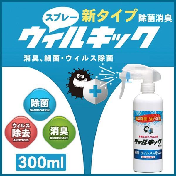 【2倍お届け】除菌スプレー ウイルス 細菌 消臭 タバコ 嫌な臭い 安定型次亜塩素酸ナトリウム液 ウィルキック M-200 300ml arumama 02