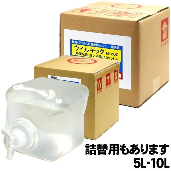 【2倍お届け】除菌スプレー ウイルス 細菌 消臭 タバコ 嫌な臭い 安定型次亜塩素酸ナトリウム液 ウィルキック M-200 300ml arumama 03