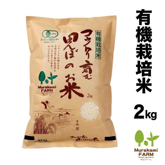 新米 有機栽培米 コウノトリ育む田んぼのお米!2kg コシヒカリ 玄米 白米 令和3年産 オーガニック 有機肥料 兵庫県産 有機JAS認定 arumama