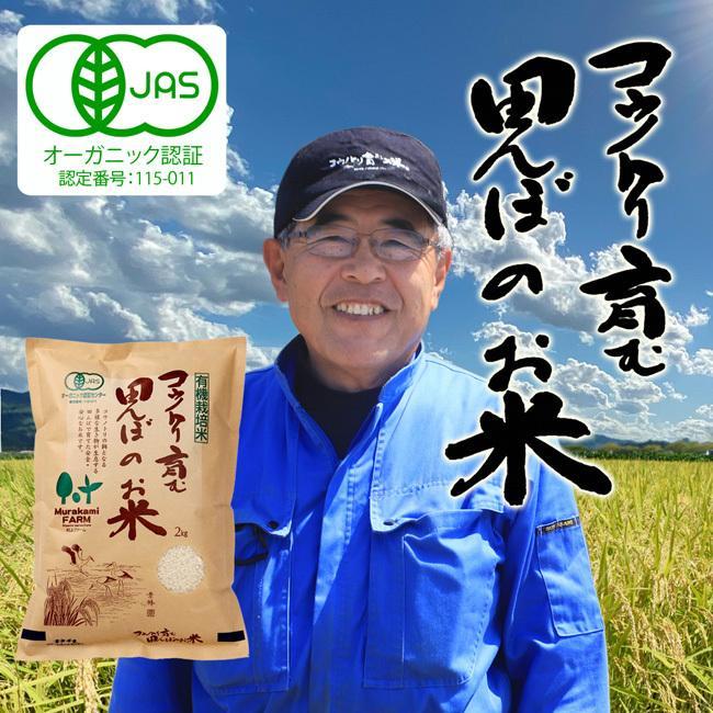 新米 有機栽培米 コウノトリ育む田んぼのお米!2kg コシヒカリ 玄米 白米 令和3年産 オーガニック 有機肥料 兵庫県産 有機JAS認定 arumama 02