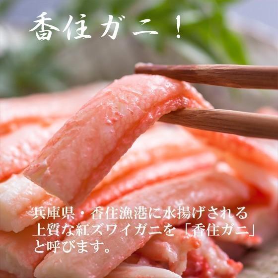 冷凍 香住ガニ 香住がに ベニズワイガニ 切ガニ(6〜7肩)ボイル arumama 02