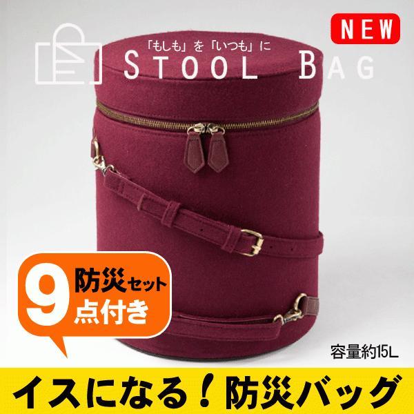 防災バッグ イス型 防災グッズ袋 8点セット付きSB200 コロナ対策&送料無料|arumama