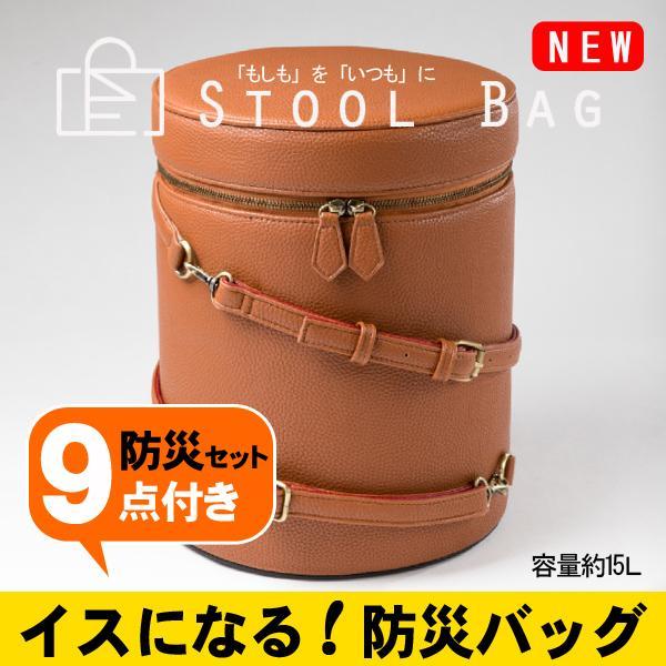 防災バッグ イス型 防災グッズ袋 8点セット付きSB300 コロナ対策&送料無料|arumama