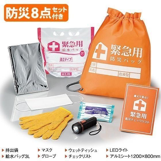 防災バッグ クッション型 防災グッズ袋 8点セット付きSB500 コロナ対策&送料無料|arumama|06