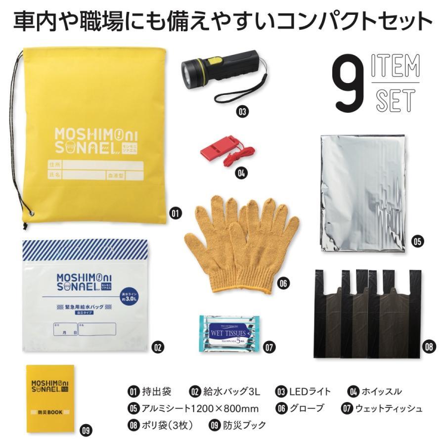 防災バッグ イス型 防災グッズ袋 8点セット+フェイスシールド付き コロナ対策&送料無料 arumama 06