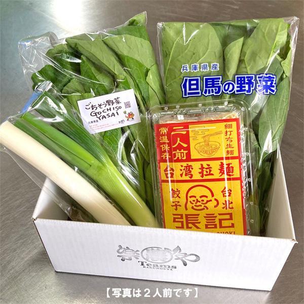 父の日 台湾拉麺&野菜セット(4人前)詰め合わせ セット 鶏塩味 ラーメン スープ付き 送料無料 arumama 02