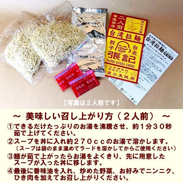 父の日 台湾拉麺&野菜セット(6人前)詰め合わせ セット 鶏塩味 ラーメン スープ付き 送料無料|arumama|03