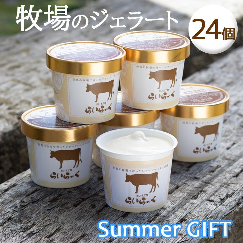 アイス ギフト アイスクリーム 24個 arumama