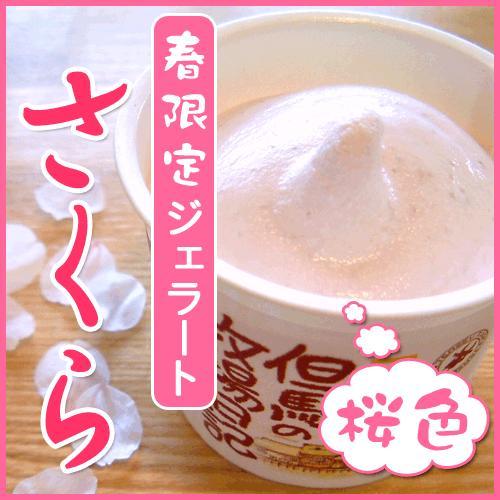 さくら 桜 スイーツ アイス 10個|arumama