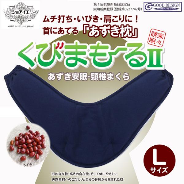 くび楽喜 あずき枕 小豆枕 肩こり 不眠 むち打ち症 いびき Lサイズ arumama