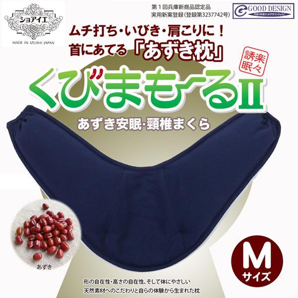 くび楽喜 あずき枕 小豆枕 肩こり 不眠 むち打ち症 いびき Mサイズ arumama