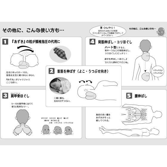 くび楽喜 あずき枕 小豆枕 肩こり 不眠 むち打ち症 いびき Mサイズ arumama 04