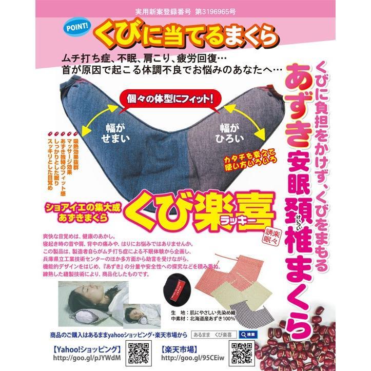 くび楽喜専用 枕カバー Mサイズ|arumama|03