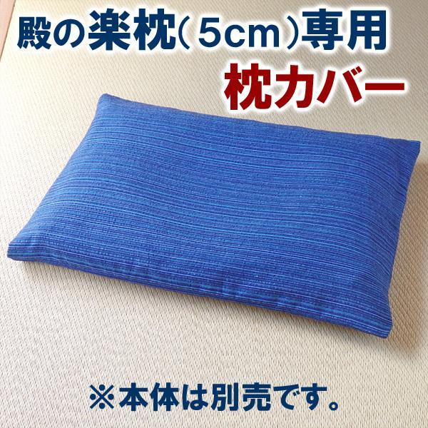 枕カバー 殿の楽枕(高さ5cm)専用 あずき枕 小豆枕 送料無料|arumama