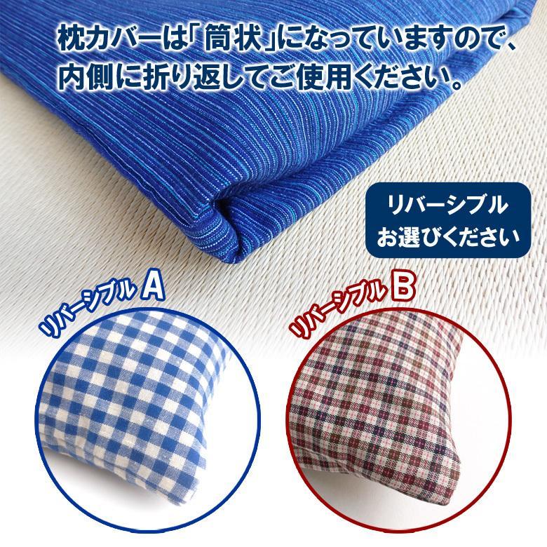 枕カバー 殿の楽枕(高さ5cm)専用 あずき枕 小豆枕 送料無料|arumama|02