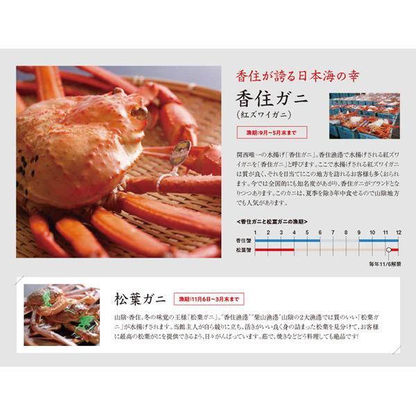 香住ガニ(2匹入り) 焼き・しゃぶセット ベニズワイガニ 生冷凍|arumama|09