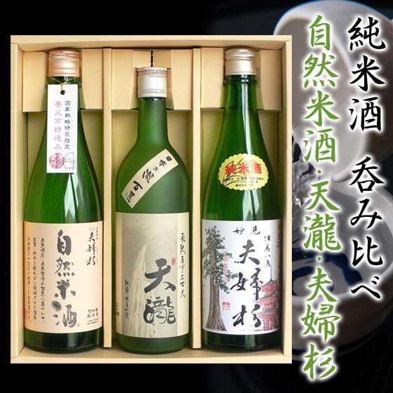 自然米酒&天瀧&夫婦杉 純米酒 お酒 日本酒 飲み比べセット 720ml×3本 オンライン飲み会 家飲み|arumama