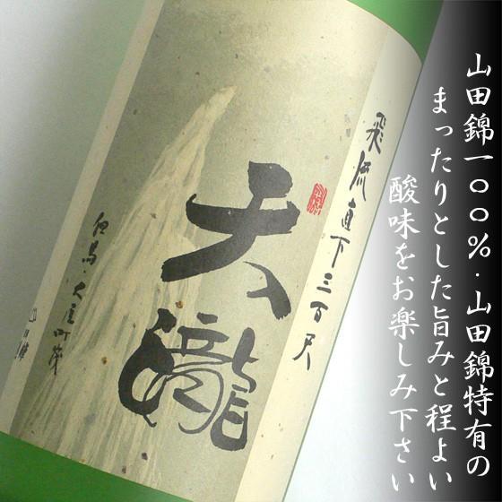 自然米酒&天瀧&夫婦杉 純米酒 お酒 日本酒 飲み比べセット 720ml×3本 オンライン飲み会 家飲み|arumama|03