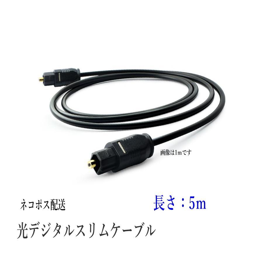 光デジタルケーブル 5m 光ケーブル TOSLINK 角型プラグ オーディオケーブル ポイント消化/D001|arusena39