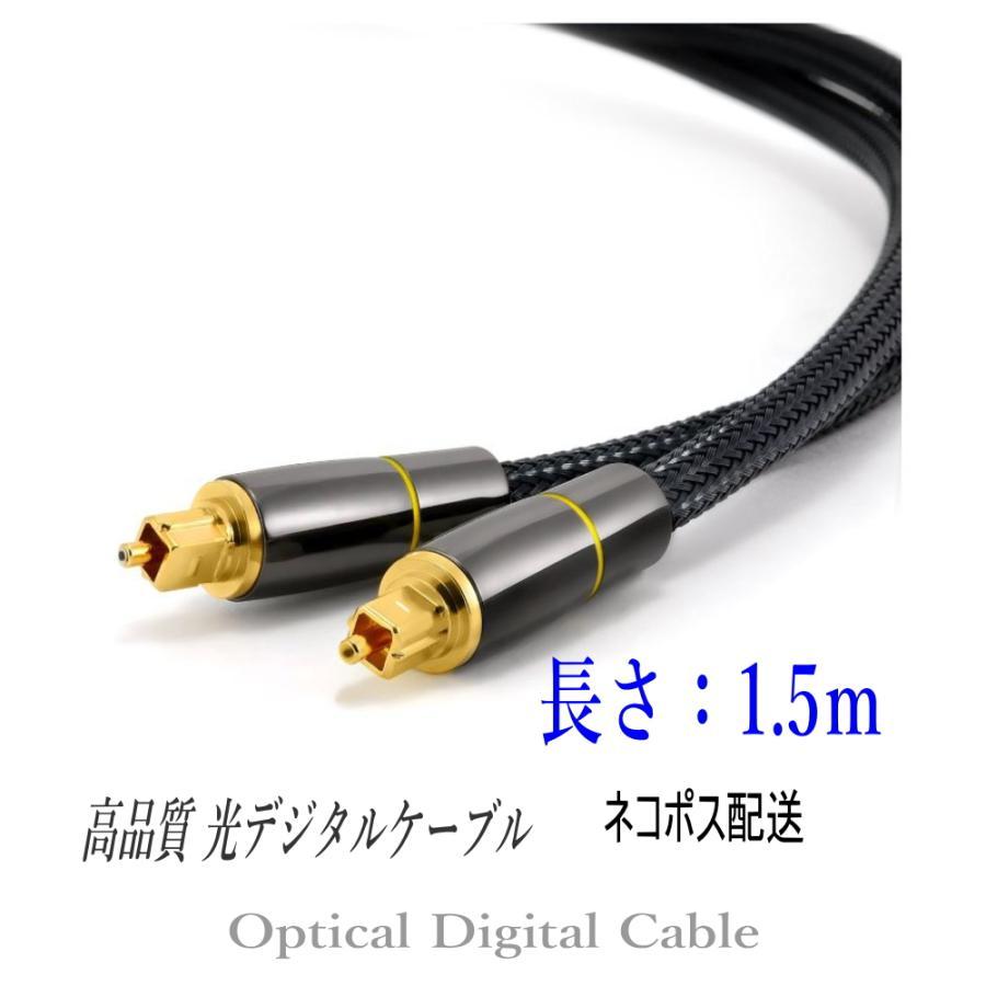 光デジタルケーブル 1.5m 高品質光ケーブル TOSLINK 角型プラグ オーディオケーブル/D0022|arusena39