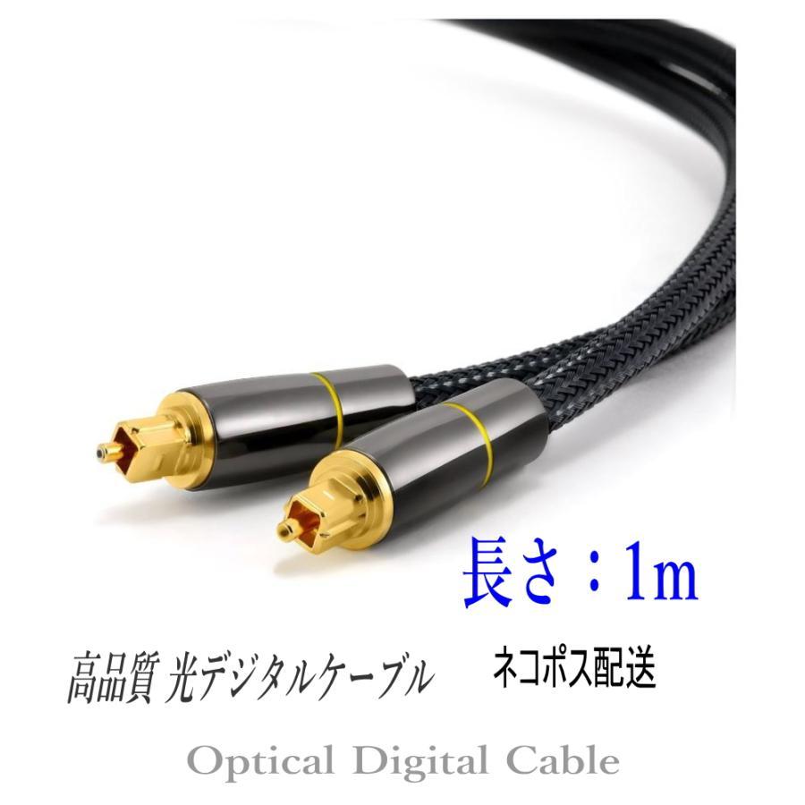 光デジタルケーブル 1m 高品質光ケーブル TOSLINK 角型プラグ オーディオケーブル/D003|arusena39