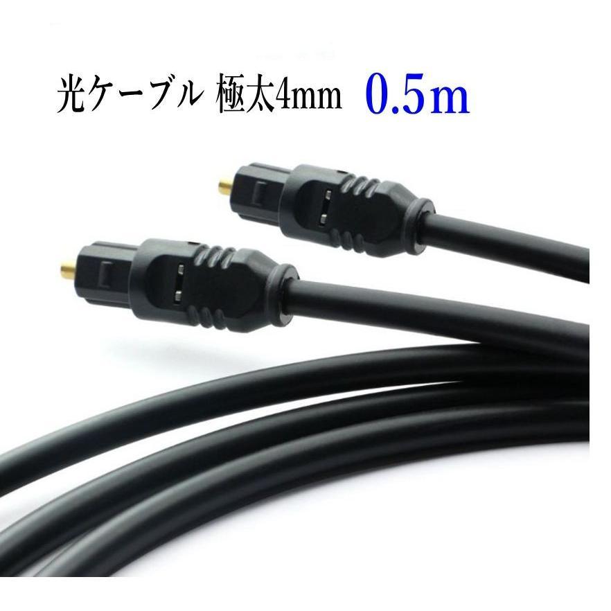 光デジタルケーブル 0.5m  極太4mm 光ケーブル TOSLINK 角型プラグ オーディオケーブル ポイント消化/D041|arusena39