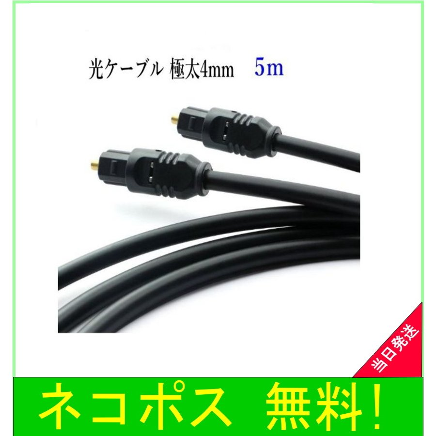 光デジタルケーブル 5m 極太4mm 光ケーブル TOSLINK 角型プラグ オーディオケーブル ポイント消化/D046|arusena39