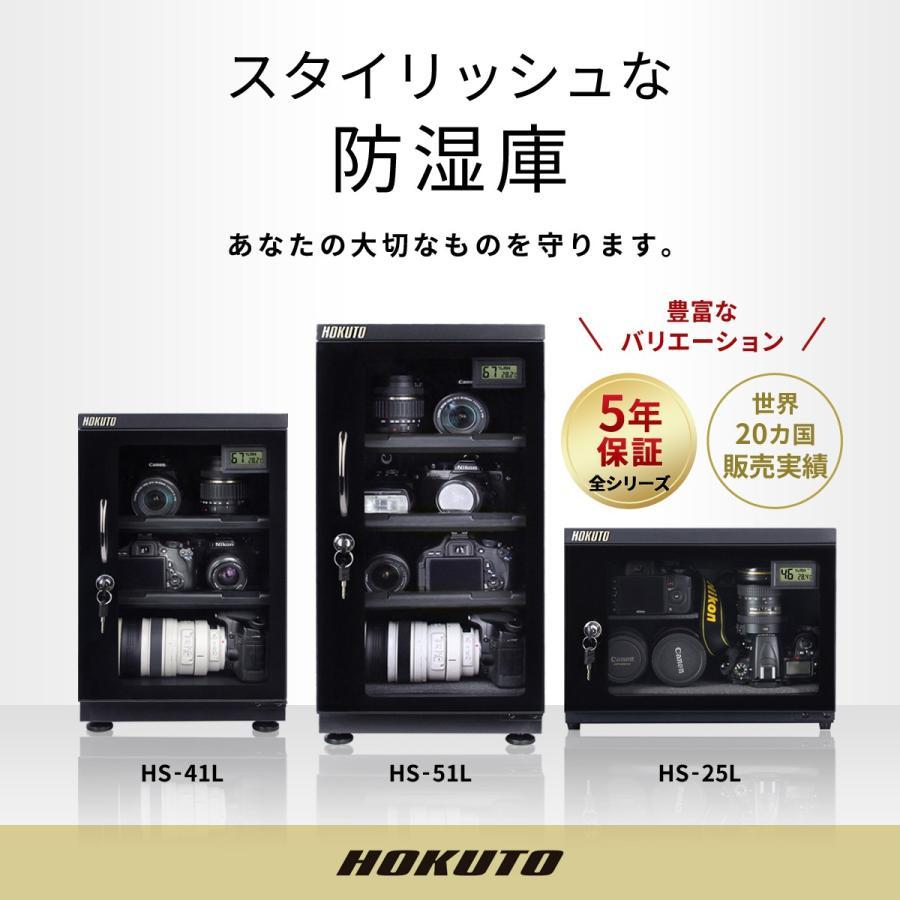 HOKUTO防湿庫・ドライボックス HS51L 引き出し棚装備 5年保証 送料無料 カメラ保管庫 デシケーター カメラカビ対策 除湿庫 レンズカビ対策|arvex|03