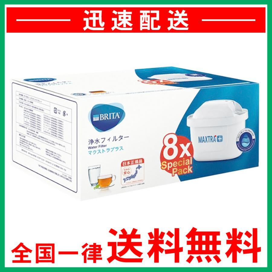【日本仕様】ブリタ カートリッジ マクストラ プラス 8個  浄水器 除去物質15項目|as-store