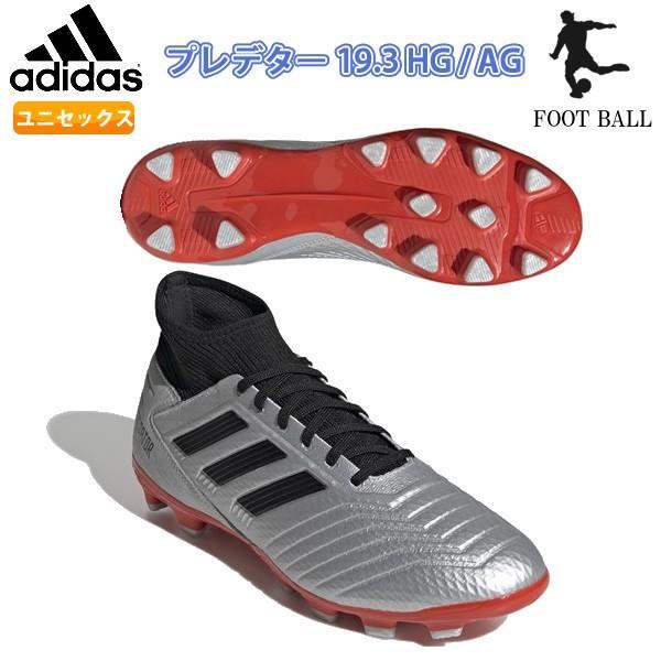 adidas(アディダス) EF9006 サッカー スパイク プレデター 19.3 HG/AG 19Q3