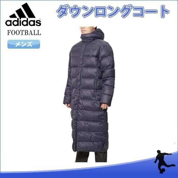 SALE adidas(アディダス) EYV01 CZ0621 サッカー ユニセックス ロングダウンコート 18Q3