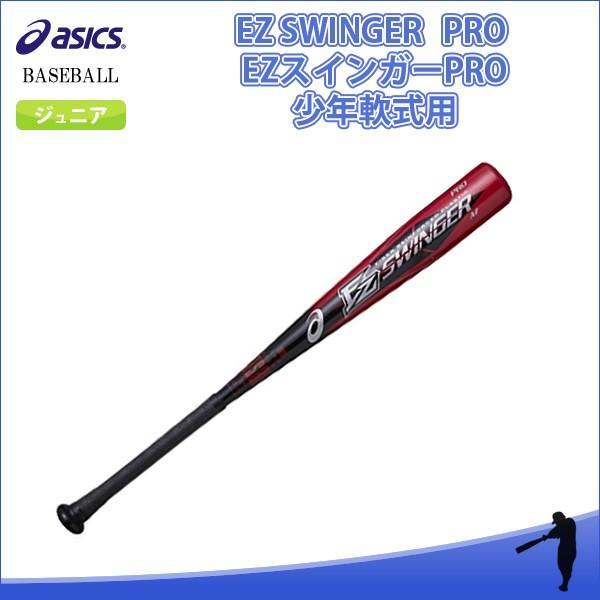 asics(アシックス) BB8532 9023 野球 バット EZ SWINGER PRO EZスインガーPRO 少年軟式用 18SS