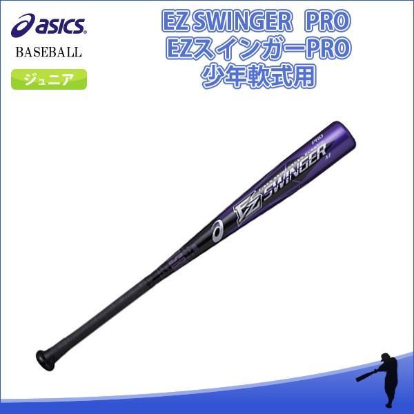 asics(アシックス) BB8532 9039 野球 バット EZ SWINGER PRO EZスインガーPRO 少年軟式用 18SS